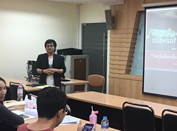 Dr. Krisana Cheachainart Gave a Lecture in Information Technology for Doctoral Students course