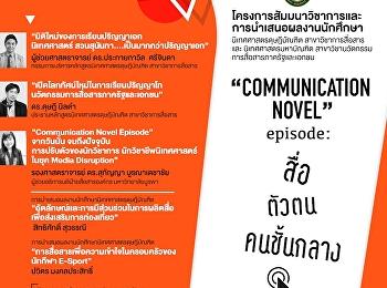 Communication Novel Episode : สื่อ ตัวตน คนชั้นกลาง