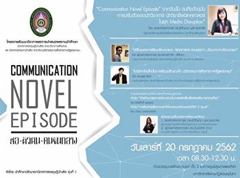 Communication Novel Episode : สื่อ-ตัวตน-คนชั้นกลาง